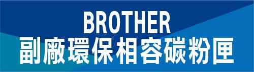 BROTHER 環保相容碳粉匣 兄弟