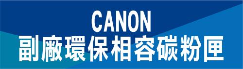 CANON 環保相容碳粉匣 佳能
