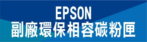 EPSON 環保相容碳粉匣 愛普生