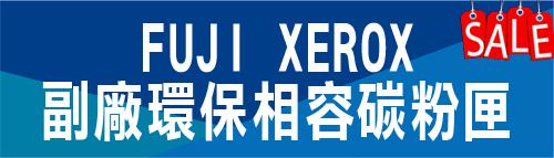 FUJI XEROX 環保相容碳粉匣特價 富士全錄