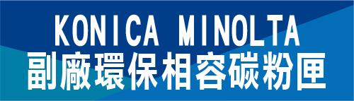 KONICA MINOLTA 環保相容碳粉匣 柯尼卡 美樂達