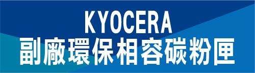 KYOCERA 環保相容碳粉匣 京瓷