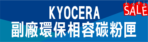 KYOCERA 環保相容碳粉匣特價 京瓷