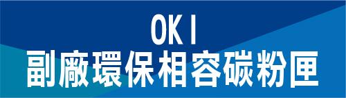 OKI 環保相容碳粉匣