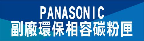 PANASONIC 環保相容碳粉匣 國際牌