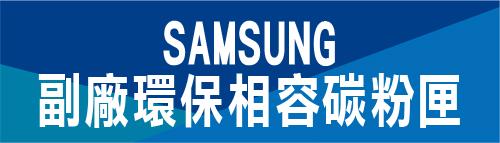 SAMSUNG 環保相容碳粉匣 三星